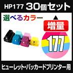 HP920XL 30個セット(選べるカラー)