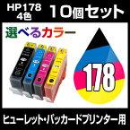 HP177XL 6色セット【増量】