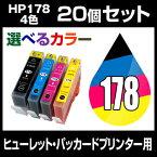 HP178XL 5個セット(選べるカラー)