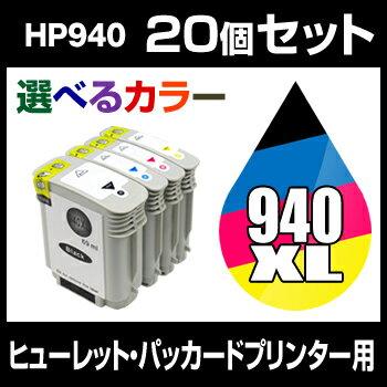 ヒューレット・パッカードHP940XL20個セット(選べるカラー)【互換インクカートリッジ】【ICチップ有(残量表示機能付)】HPHP940I-XL4CL-SET-20