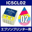 エプソンプリンター用 IC5CL02 5色セット【互換インクカートリッジ】IC02-5CL-SET【メール便不可】【あす楽対応】【インキ】 インク・カートリッジ