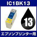 【メール便OK】エプソン(EPSON)【インク】 【超速便対応】エプソン IC1BK13 ブラック 【互換イ...