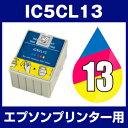 エプソン(EPSON)【インク】 【超速便対応】エプソン IC5CL13 5色セット【互換インクカートリッ...