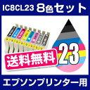 エプソンプリンター用 IC8CL23 8色セット 【互換イン...