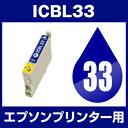 エプソンプリンター用 ICBL33 ブルー【互換インクカート...