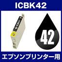 エプソンプリンター用 ICBK42 ブラック 【互換インクカ...