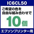 \全品ポイント15倍 期間限定/エプソンプリンター用 IC6CL50 10個セット(選べるカラー)【互換インクカートリッジ】【ICチップ有(残量表示機能付)】IC50-6CL-SET-10【あす楽対応】【インキ】 インク・カートリッジ 楽天 純正インクから乗り換