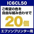 \全品ポイント15倍 期間限定/エプソンプリンター用 IC6CL50 20個セット(選べるカラー)【互換インクカートリッジ】【ICチップ有(残量表示機能付)】IC50-6CL-SET-20【メール便不可】【あす楽対応】【インキ】 インク・カートリッジ
