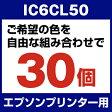 \全品ポイント15倍 期間限定/エプソンプリンター用 IC6CL50 30個セット(選べるカラー)【互換インクカートリッジ】【ICチップ有(残量表示機能付)】 IC50-6CL-SET-30【メール便不可】【あす楽対応】【インキ】 インク・カートリッジ