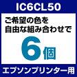エプソンプリンター用 IC6CL50 6個セット(選べるカラー)【互換インクカートリッジ】【ICチップ有(残量表示機能付)】IC50-6CL-SET-6【あす楽対応】【インキ】 インク・カートリッジ インク 純正イ