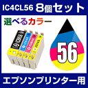 エプソンプリンター用 IC4CL56-46 8個セット(選べ...