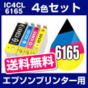 Ic6165-4cl-set