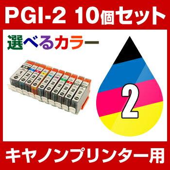 キヤノンPGI-210個セット【互換インクカートリッジ】Canon