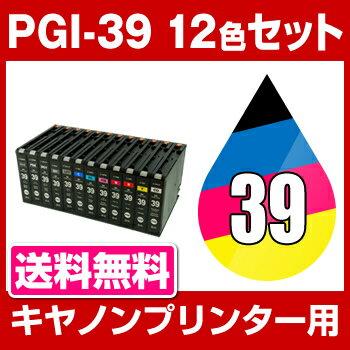 キヤノンC-PGI-3912色セット【顔料】【互換インクカートリッジ】Canon