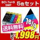 【送料無料】&【62%OFF】キャノン(CANON)【インク】キャノン BCI-7E+9/5MP マルチパック 【互...