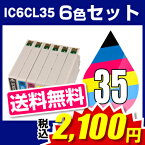 IC6CL35 6色セット