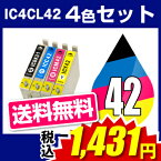 IC4CL42 4色セット