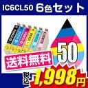 エプソン EPSON インク ic6cl50 6色セット 送料無料 インキ【インク】インク・カートリッジ印刷...