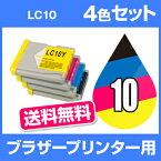 LCD10-4PK 4色セット 【増量】