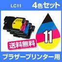 ブラザー LC11-4PK 4色セット【互換インクカートリッジ】ブラザー インク brother LC11-4PK-SETブラザーインク【インキ】ブラザー インクカートリッジ ブラザー lc11 lc11-4pk 純正インク から乗り換