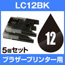 ブラザー LC12BK ブラック 【5個セット】【互換インクカートリッ...