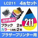 Lc211-4pk2-lc211-bk2