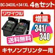 【送料無料】 キヤノン BC341-341 4色セット【リサイクルインクカートリッジ】【残量表示機能有】BC-341XL canon mg3530 インク bc−340xl bc−341xl pixus mg3630 インク キャノン インク 340 341 Canon bc-340 キャノン