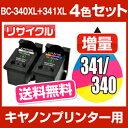 Bc-340-341-4cl-set