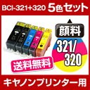 キヤノン BCI-321+320/5MP 5色セット【互換インクカートリッジ】【ICチップ有(残量表示機能付)】Canon BCI-32021-5-SET【互換インク 互換カートリッジ プリンターインク 純正インクから乗換え多数【RCP】インクカートリッジ