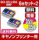Bci-351-6mp-gan-2set
