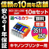 ポイント5倍★キヤノン BCI-351+350/5MP 10個セット(選べるカラー)【増量】【互換インクカートリッジ】【ICチップ有(残量表示機能付)】Canon BCI-I351XL-SET-10【インキ】インク・カートリッジ canon mg5530 インク canon