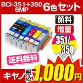 キャノン BCI-351+350/6MP 6色セット 送料無料【増量】【ICチップ有(残量表示機能付)】互換インクカートリッジ キャノン インク 351 350 キヤノン PIXUS MG6530 ブラック Canon BCI-I351XL-6MP-SET【RCP】bci-351xl+350xl/6mp 351xl canon mg5530 mg5630 351