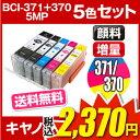 Bci-371-5-prc2370