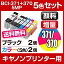 Bci-371-5mp2-370-2