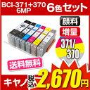 Bci-371-6-prc2670