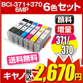 キャノン BCI-371+370/6MP 6色セット 送料無料【増量】キャノン インク 371 370 bci-371xl+370xl/6mp mg6930 互換インク【互換インクカートリッジ】【ICチップ有(残量表示機能付)】Canon BCI-371XL-6MP-SET【RCP】BCI-371インク canon pixus mg7730 bci-371
