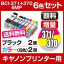 Bci-371-6mp2-370-2