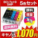 Bci-7e9-5-prc1070