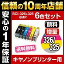 キヤノン bci-326 325/6mp 6色セット キャノン【互換インクカートリッジ】【ICチップ有(残量表示機能付)】キャノンインク Canon BCI-I326-6MP-SET 【インキ】 インク・カートリッジ マルチパック 326 325 6色 純正インク から