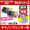 Bci-i326-6mp-gan2set