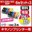 【送料無料】 インクカートリッジ キャノン キャノン BCI-326+325/6MP 6色 【3個セット】【増量】【互換インクカートリッジ】【ICチップ有(残量表示機能付)】キャノンインク Canon BCI-326XL-6MP-SET インク・カートリッジ インク BCI-326 326