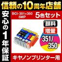 インクカートリッジ キャノン BCI-351+350/5MP 5色セット 送料無料【増量】【互換インクカートリッジ】【ICチップ有(残量表示機能付)】Canon BCI-I351XL-5MP-SETBCI-351bci-351xl+350xl/5mp 351xl canon mg5630