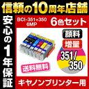 キャノン BCI-351+350/6MP 6色セット 送料無料【増量】【ICチップ有(残量表示機能付)】互換インクカートリッジ キャノン インク 351 350 キヤノン PIXUS MG6530 ブラック Canon BCI-I351XL-6MP-SET【RCP】bci-351x