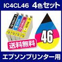 エプソンプリンター用 IC4CL46 4色セット 【互換インクカートリッジ】【ICチップ有(残量表示機能付)】 IC46-4CL-SET【インキ】 インク・カートリッジ プリンターインク Colorio(カラリオ) PX-101 PX-401A PX-402A PX-5