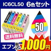 エプソンプリンター用 インク IC6CL50 6色セット 送料無料【エプソンプリンター用 互換インクカートリッジ】【ICチップ有(残量表示機能付)】IC50-6CL-SET インクカートリッジ プリンターインク 純正インクから乗り換え多数 【RCP】 50 EPSONプリンター用 エプソン インク