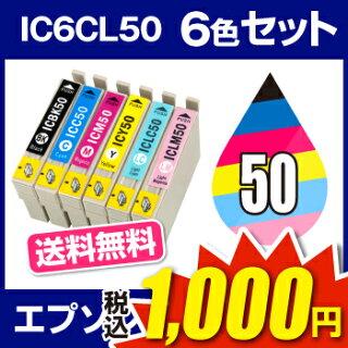 エプソンプリンター用 インク IC6CL50 6色セット 送料無料【エプソンプリンター用 互換インクカートリッジ】【ICチップ有(残量表示機能付)】IC50-6...