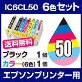 【送料無料】 インクカートリッジ エプソン IC50(6色)1セット+IC50-BK(ブラック) 1本 【ブラック1本追加】【互換インクカートリッジ】【ICチップ有(残量表示機能付)】エプソン インク・カートリッジ インク
