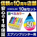エプソンプリンター用 IC6CL50 10個セット(選べるカラー)【互換インクカートリッジ】【ICチップ有(残量表示機能付)】IC50-6CL-SET-10【あす楽対応】【インキ】 インク・カートリッジ 楽天 純正イ
