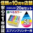 エプソンプリンター用 IC6CL50 20個セット(選べるカラー)【互換インクカートリッジ】【ICチップ有(残量表示機能付)】IC50-6CL-SET-20【メール便不可】【あす楽対応】【インキ】 インク・カートリ