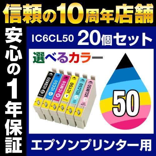 エプソンプリンター用 IC6CL50 20個セット(選べるカラー)【ICチップ...